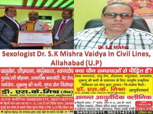 Dr. S.K Mishra Vaidya Allahabad, One of the Best Sexologist Doctor